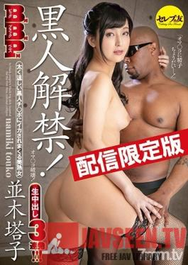 Dgcesd 779 Studio Celeb No Tomo Digital Only Special Video